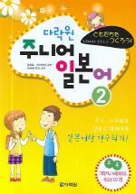 주니어 일본어 2(다락원)(CD1장, 브로마이드1장포함)