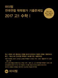 고등 수학1 고1 전국연합 학력평가 기출문제집(2017)(마더텅)