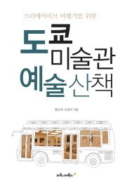 도쿄 미술관 예술산책(양장본 HardCover)