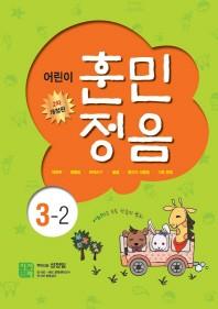 어린이 훈민정음 3-2(개정판 2판)