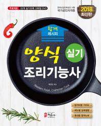 양식 조리기능사 실기(2018)(합격 레시피)(CD1장포함)