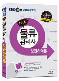 보관하역론(물류관리사)(2016)(EBS 스타트)