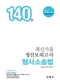 형사소송법 최신기출 정선모의고사 140선(2017)