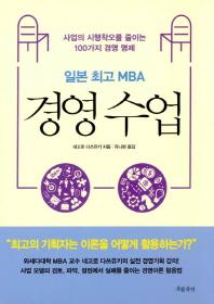 일본 최고 MBA 경영 수업