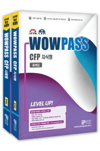 와우패스 CFP 문제집 지식형+사례형 세트(전2권)