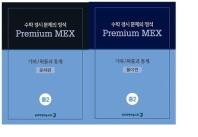 수학 경시 문제의 정석 Premium MEX 중2 기하/확률과 통계(전2권)