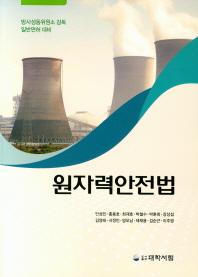 원자력 안전법(개정판 3판)
