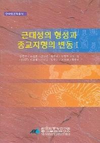 근대성의 형성과 종교지형의 변동 1(한국종교학총서 1)