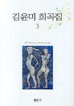 김윤미 희곡집. 3