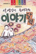 선생님이 들려주는 이야기 달력(산하 어린이 81) 1판1쇄