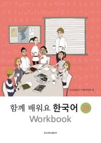 함께 배워요 한국어. 2B Workbook