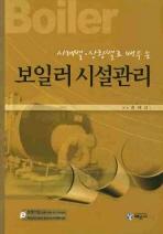 보일러 시설관리(사례별 상황별로 배우는)
