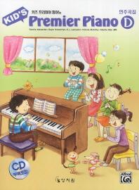 키즈 프리미어 피아노 D: 연주곡집(CD1장포함)