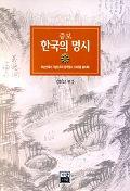 한국의 명시(증보)