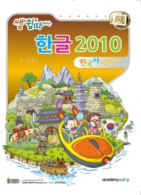 한글 2010 한국사 이야기(쌤과 쉽게 따라하는)