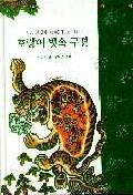 호랑이 뱃속 구경(옛이야기보따리 8)