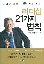 리더십 21가지 법칙