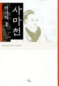 사마천:역사의 혼