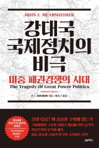 강대국 국제정치의 비극: 미중 패권경쟁의 시대