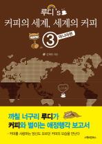 루디 S 커피의 세계 세계의 커피. 3: 마니아편