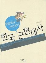 한국 근현대사(뒹굴뒹굴 성선생의) ///8-2