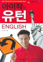 아이작의 유턴 ENGLISH(TAPE2개포함)