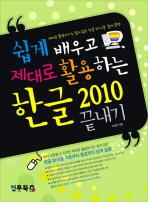 한글 2010 끝내기(쉽게 배우고 제대로 활용하는)