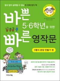 바쁜 5 6학년을 위한 빠른 영작문: 5형식 문장 만들기 편(바빠 영어 시리즈 4)