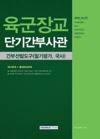 육군장교 단기간부사관 간부선발도구(필기평가, 국사)(2018)