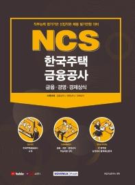 한국주택금융공사 금융·경영·경제상식(2021)(NCS)