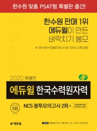 한국수력원자력 봉투모의고사 2회(2020 특별판)