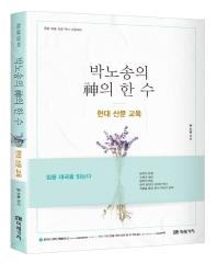 박노송의 신의 한 수: 현대 산문 교육