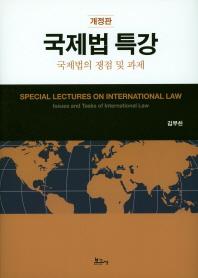 국제법 특강: 국제법의 쟁점 및 과제(개정판)(양장본 HardCover)
