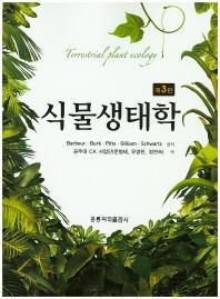 식물생태학(3판)