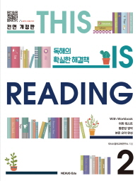 This is Reading. 2(전면개정판)