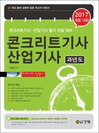콘크리트기사 산업기사 과년도(2017)(개정판 14판)(콘크리트 시리즈 길잡이)