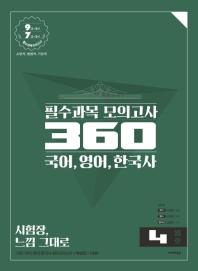 국어,영어,한국사 필수과목 모의고사 360(4월호)