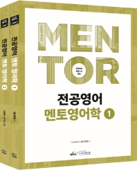 전공영어 멘토영어학 세트(2020)(전2권)