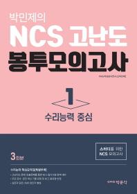 NCS 고난도 봉투모의고사. 1: 수리능력 중심(3회분)