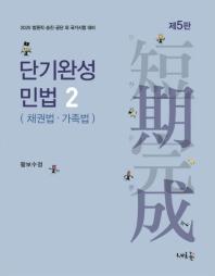 단기완성 민법. 2: 채권법 가족법(2020)(5판)