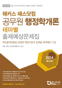 공무원 행정학개론 테마별 출제예상문제집(2014)