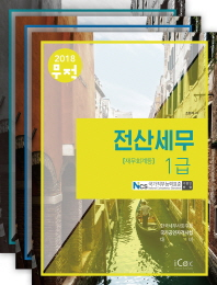 전산세무 1급 세트(2018)(무적)(전3권)