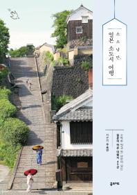 소소낭만, 일본 소도시 여행