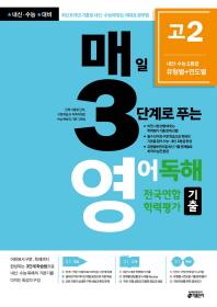 고등 매일 3단계로 푸는 영어독해 전국연합 학력평가 기출 고2(2019)
