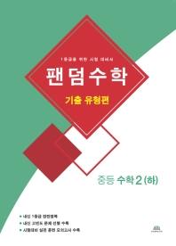 중학 수학2(하): 기출 유형편(2020)(팬덤수학)