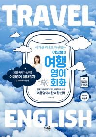이보영의 여행영어회화(어디를 떠나도 자신있는)(개정판)