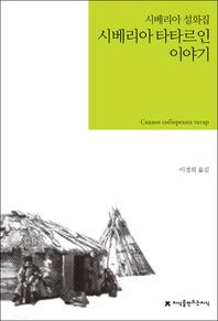 시베리아 타타르인 이야기