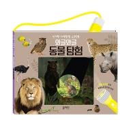 와글와글 동물탐험(양장본 HardCover)