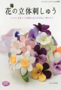 [해외]花の立體刺しゅう ワイヤ-を使って立體的に仕上げる美しい刺しゅう
