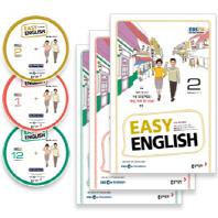 Easy English 초급 영어회화 +방송CD(12.1.2월)(2018)(EBS FM 라디오)(CD3장포함)(전3권)